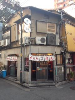 昭和が漂う街 三軒茶屋