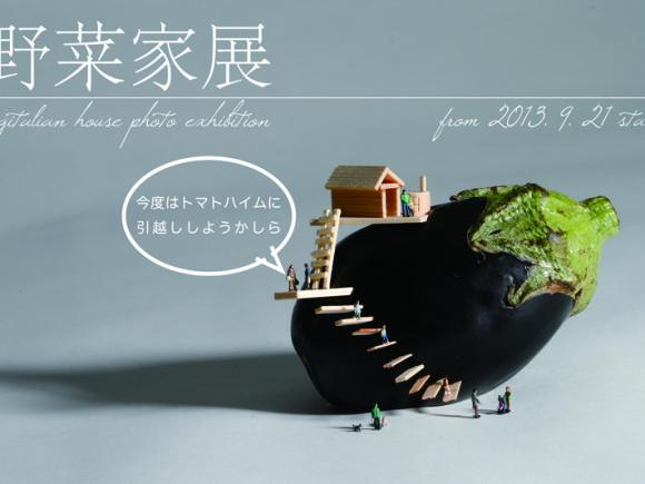 yasai-580x435.jpg
