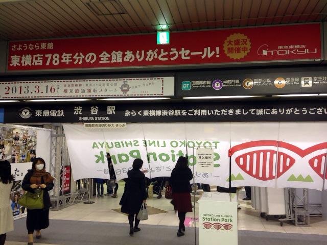 tokyu11.jpg