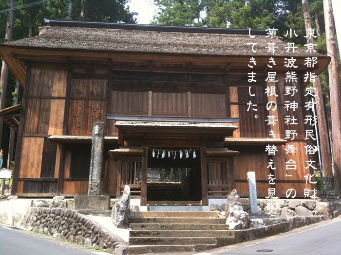 東京都指定有形民俗文化財の茅葺屋根葺き替え工事見学会