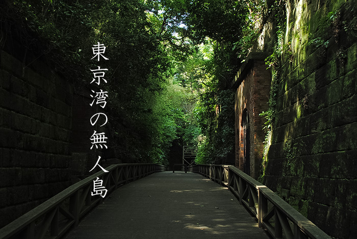 東京湾の無人島『猿島』へショートトリップ