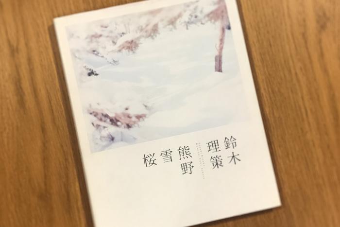 鈴木理策 熊野雪桜