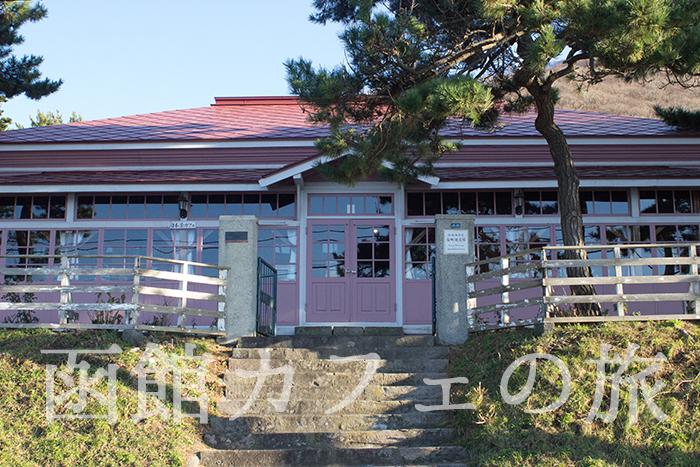 函館のカフェを新規開拓してみた