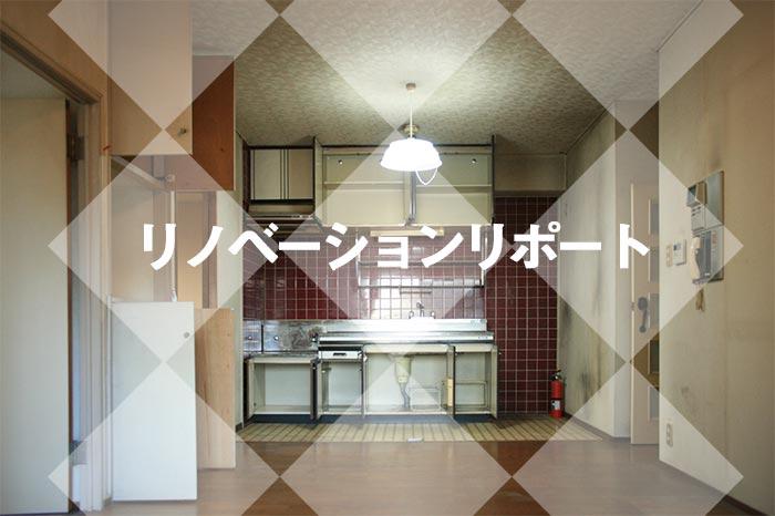 リノベーションレポート~日本橋~