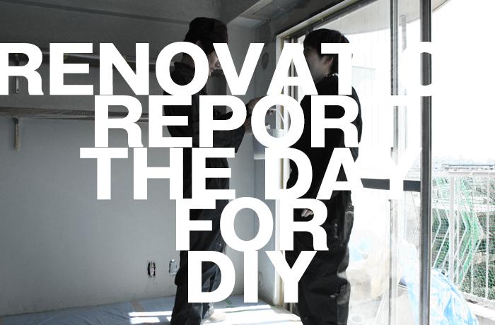 学芸大ヴィンテージマンションのリノベーション DIYの日