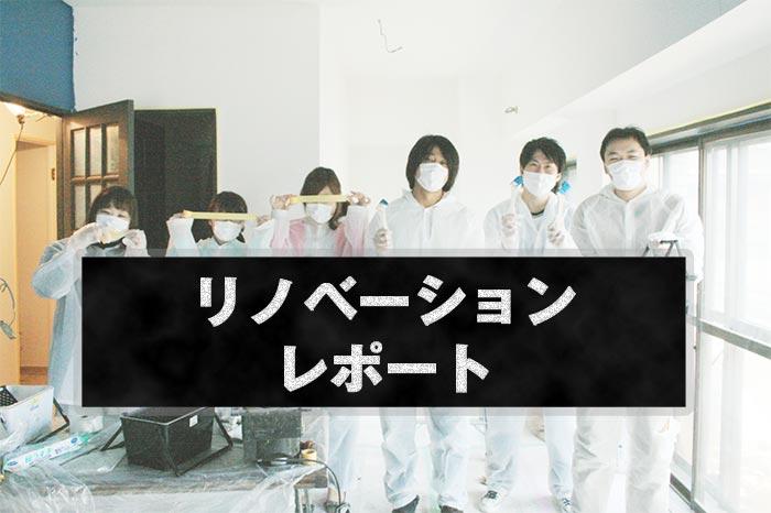リノベーションリポート~日本橋~Part4