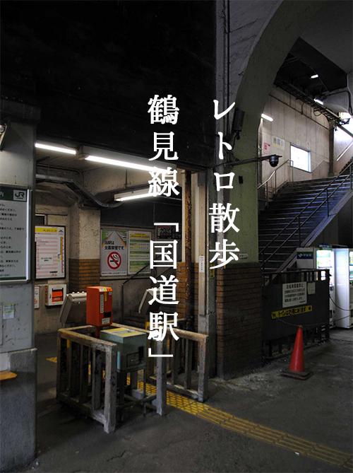 レトロ散歩 JR鶴見線「国道駅」