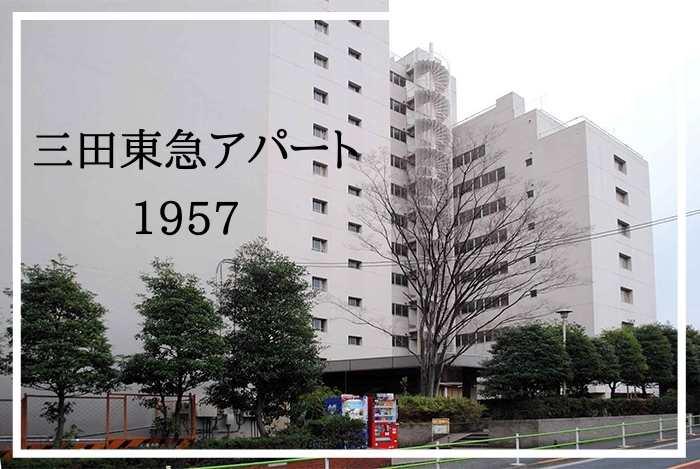 三田東急アパート(1957年)