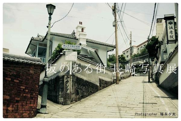 坂のある街 長崎 写真展