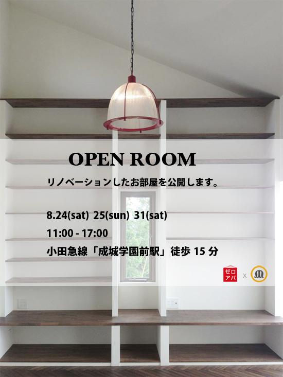リノベーションオープンルームのお知らせ