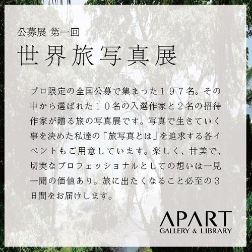 第一回世界旅写真展の様子 at APART Gallery&Library