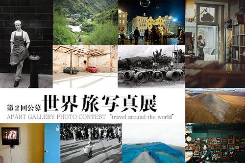 第二回公募世界旅写真展 審査