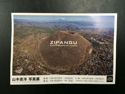 山本直洋氏の写真展「ZIPANGU-Earthscape of Japan」
