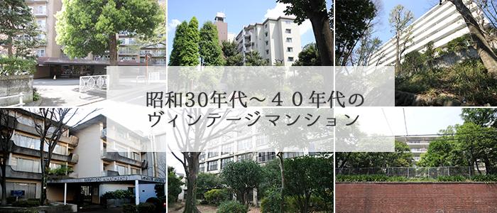 東京のゆったりライフを支えるヴィンテージマンション。
