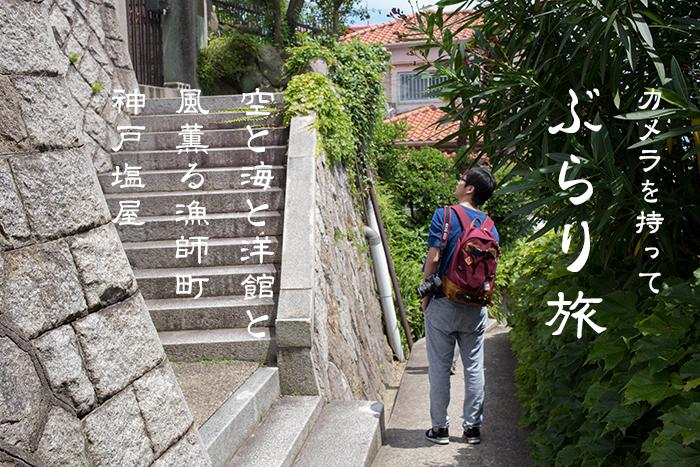 神戸の住宅遺産を巡る旅2日目 塩屋
