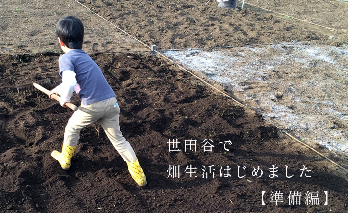 世田谷で畑生活はじめました【準備編】