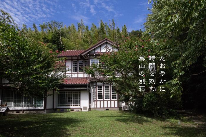 葉山にある佐藤功一博士設計の住宅遺産 旧足立正別邸