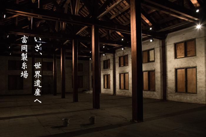 【遠足】パワースポット「榛名神社」から世界遺産「富岡製糸場」へ