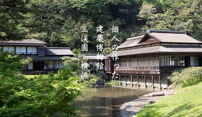原三渓富太郎の建築コレクション 国指定名勝三渓園
