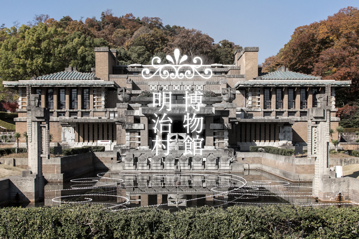 博物館明治村訪問記-帝国ホテル中央玄関