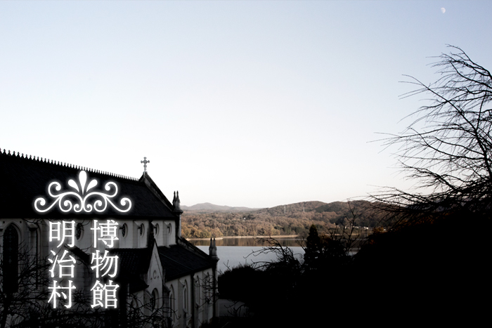 博物館明治村訪問記-1日目-谷口吉郎と小坂秀雄