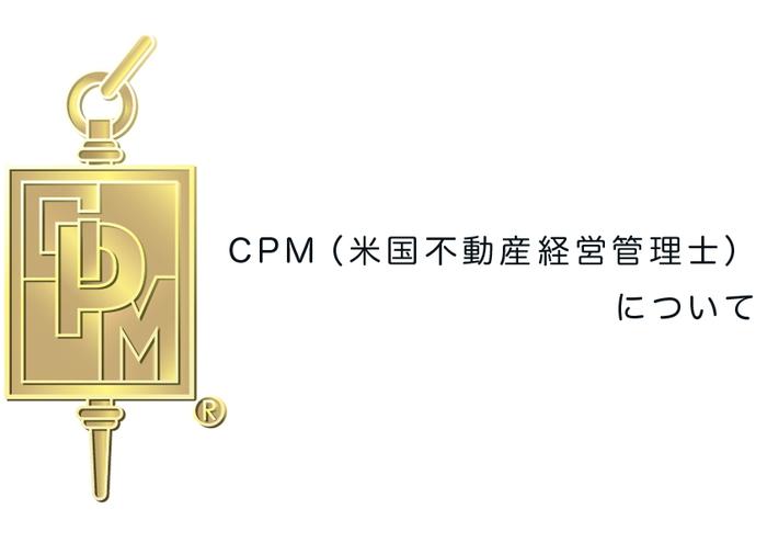 CPM(米国不動産経営管理士)ってご存知ですか?