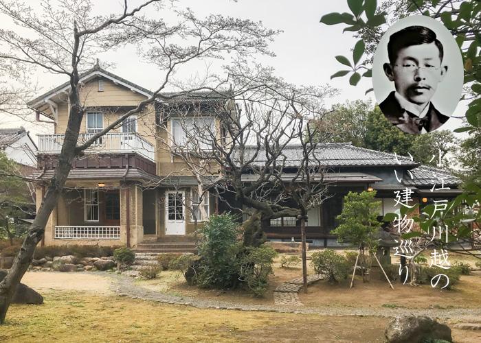 小江戸川越の近代建築をめぐる旅