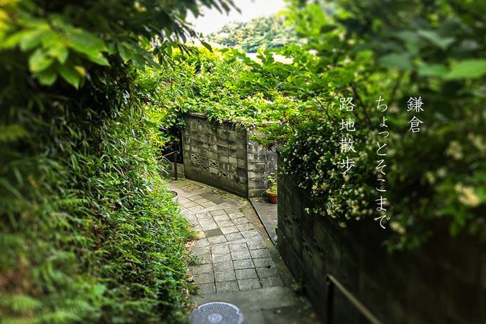 路地と門 鎌倉路地散歩