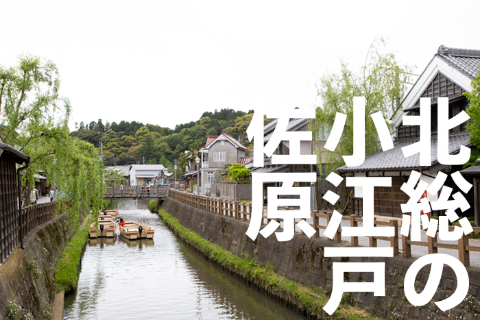 北総の小江戸 伝統的伝統的建造物群保存地区 佐原の街並み